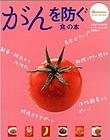 アンチエイジングの食事術④がんを防ぐ「食」の本