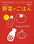 ラクラク、happyごはん③野菜でごはん
