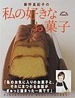 藤野真紀子の私の好きなお菓子