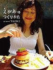 えがおのつくりかた all about 矢野顕子