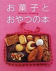 お菓子とおやつの本