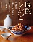 晩酌レシピ