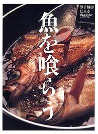 男子厨房に入る 魚を喰らう