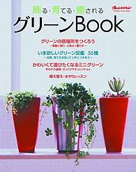 グリーンBook