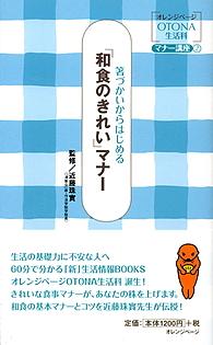 OTONA生活科マナー講座② 箸づかいからはじめる 「和食のきれい」マナー