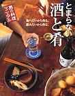 男の料理マニュアル② とまらない酒と肴
