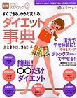 女性のBODYブック 3 ダイエット事典