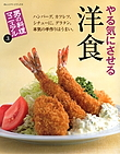 男の料理マニュアル③ やる気にさせる洋食