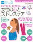 女性のBODYブック4 女性の心とストレスケア