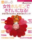 女性のBODYブック5 女性ホルモンできれいになる!