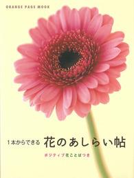 1本からできる 花のあしらい帖