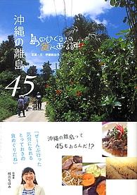 沖縄の離島45 島のめぐみの食べある記