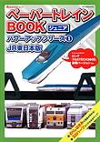 ペーパートレインBOOKジュニア パワーアップシリーズ1 JR東日本版