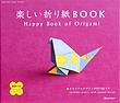楽しい折り紙BOOK