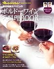 飛田和緒&マロンのボルドーワイン×料理BOOK
