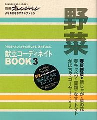 献立コーディネイトBOOK3 野菜 春夏野菜