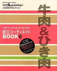 献立コーディネイトBOOK6 牛肉&ひき肉