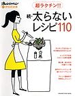 超ラクチン!! 続・太らないレシピ110