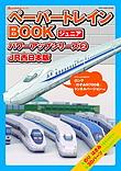 ペーパートレインBOOKジュニア パワーアップシリーズ2 JR西日本版