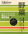 献立コーディネイトBOOK7 野菜 秋冬野菜