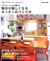 プチリフォームから新築まで 毎日が楽しくなるキッチンのつくり方