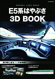 ES系はやぶさ3D BOOK