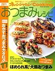 オレンジページCooking 2011 おつまみレシピ