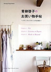 青柳啓子のお買い物手帖