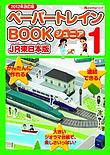 2012改訂版 ペーパートレインBOOKジュニア1 JR東日本版