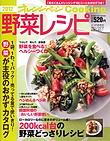 オレンジページCooking 野菜レシピ