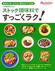 小田真規子さんのストック調味料ですっごくラク!