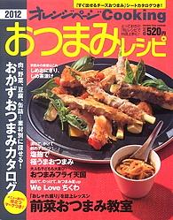 オレンジページCooking 2012 おつまみレシピ