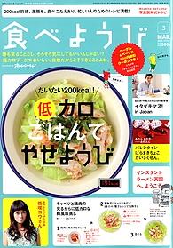食べようび2013年3月号