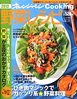 オレンジページCooking 2013 野菜レシピ
