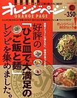 好評の「ひと皿で大満足のご飯と麺」レシピを集めました。