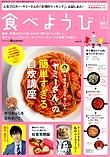食べようび2013年5月号
