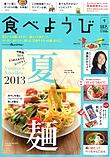 食べようび2013年9月号