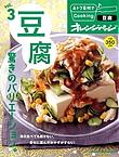 おトク素材でCooking♪vol.3 豆腐 驚きのバリエーション。