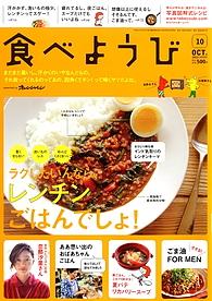 食べようび2013年10月号