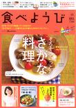 食べようび2013年12月号
