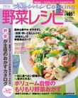 オレンジページCooking 2014 野菜レシピ
