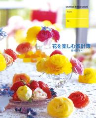 花を楽しむ家計簿