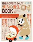 妊娠力が気になる人の漢方的養生BOOK