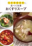 食べて改善 おくすりスープ