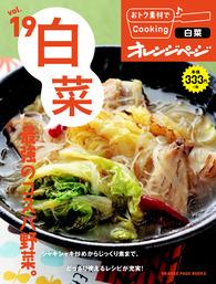 おトク素材でCooking♪Vol.19  白菜  最強のコスパ野菜。