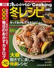 オレンジページCooking 2015 冬レシピ
