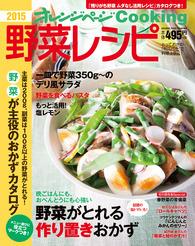 オレンジページCooking 2015 野菜レシピ