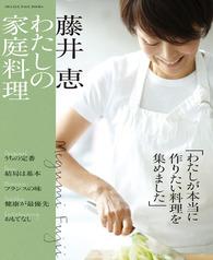 藤井恵 わたしの家庭料理