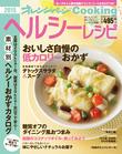 オレンジページCooking 2015 ヘルシーレシピ