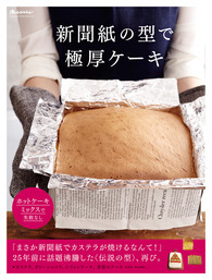 新聞紙の型で極厚ケーキ
